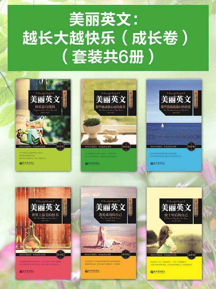 美丽英文:越长大越快乐(成长卷)(套装共6册)