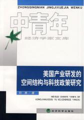 美国产业研发的空间结构与科技政策研究