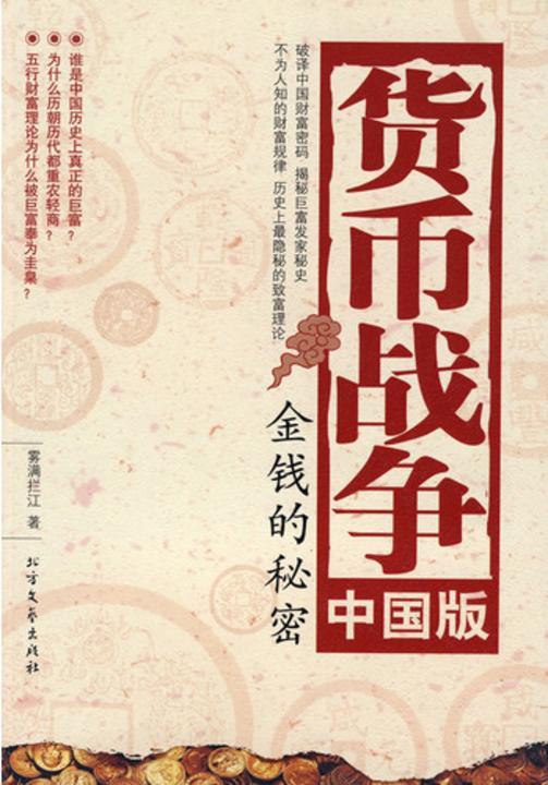 货币战争中国版