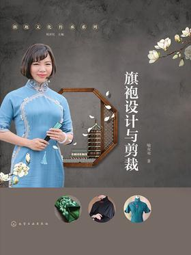 旗袍设计与剪裁