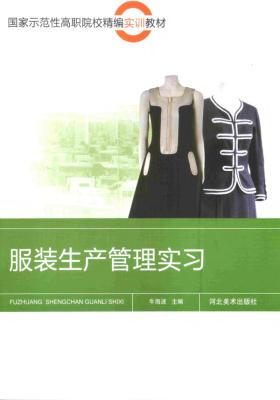 服装生产管理实习