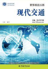 [3D电子书]圣才学习网·世界科技百科:现代交通(仅适用PC阅读)