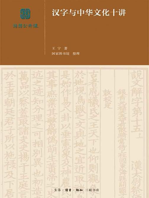 汉字与中华文化十讲 2018中国好书