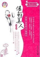 保鲜美人:百年中医世家汉方养颜术(试读本)