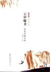 云中锦书—历代尺牍小品