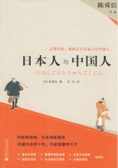 日本人与中国人(试读本)