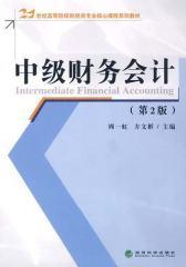 中级财务会计(第2版)(仅适用PC阅读)