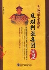大改革家雍正:反对利益集团实录