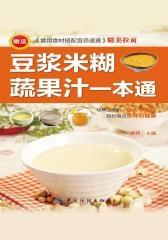 豆浆米糊蔬果汁一本通