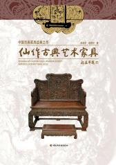仙作古典艺术家具
