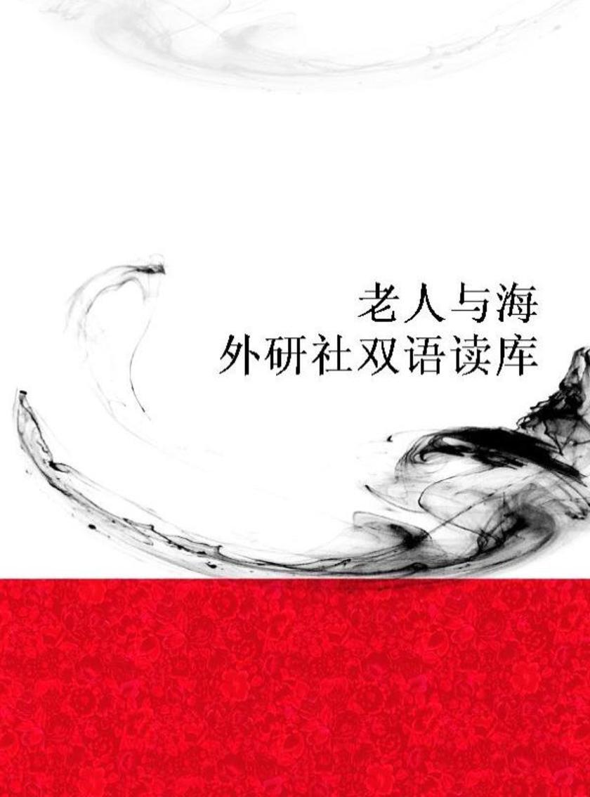 老人与海(外研社双语读库)