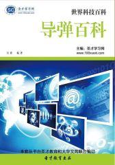 [3D电子书]圣才学习网·世界科技百科 :导弹百科(仅适用PC阅读)