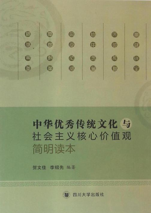 中华优秀传统文化与社会主义核心价值观简明读本