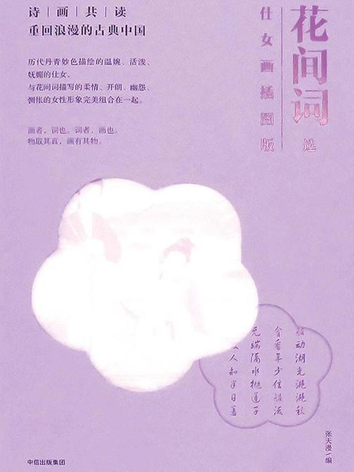 诗画共读:花间词选 仕女画插图版