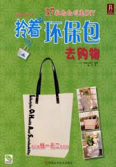 拎着环保包去购物(试读本)