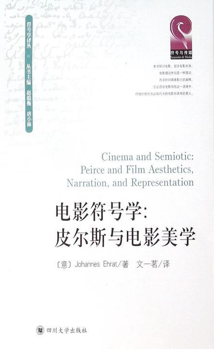 电影符号学:皮尔斯与电影美学