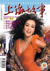上海故事·增刊 半年刊 2011年02期(仅适用PC阅读)