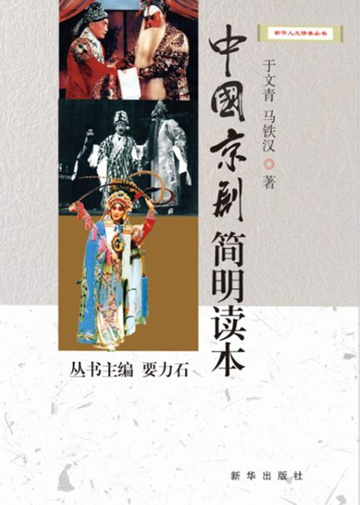 中国京剧简明读本