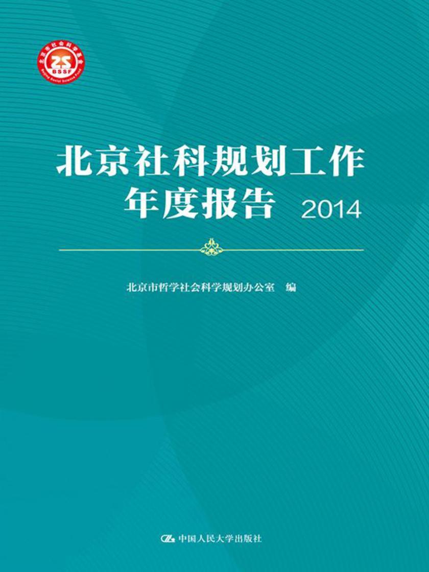北京社科规划工作年度报告 2014