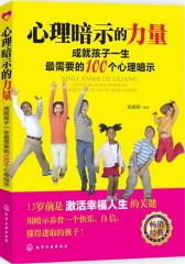 心理暗示的力量:成就孩子一生 需要的100个心理暗示(试读本)