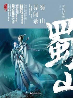蜀山异闻录·望古神话