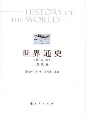 世界通史(修订版)现代卷