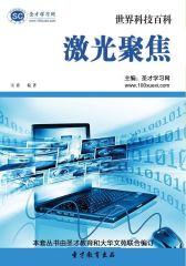 [3D电子书]圣才学习网·世界科技百科 激光聚焦(仅适用PC阅读)