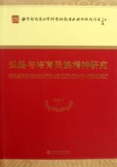 弘扬与培育民族精神研究