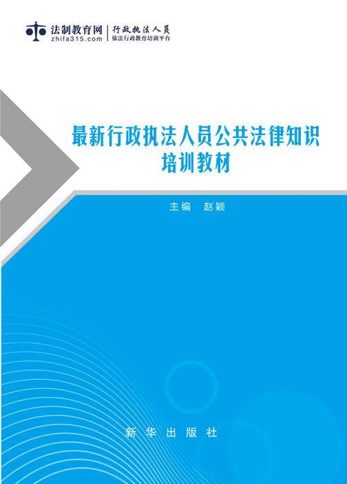 最新行政执法人员公共法律知识培训教材