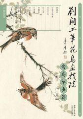 刘阔工笔花鸟画技法·禽鸟草虫篇·上册