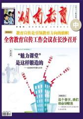 湖南教育·中 月刊 2011年05期(仅适用PC阅读)