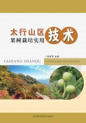 太行山区果树栽培实用技术