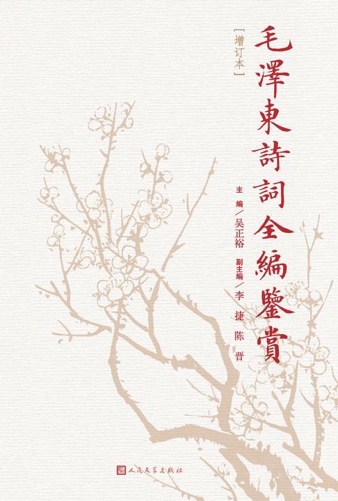 毛泽东诗词全编鉴赏