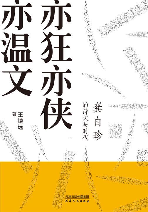 亦狂亦侠亦温文:龚自珍的诗文与时代(为你解读中国古典诗坛殿军的剑气箫心)