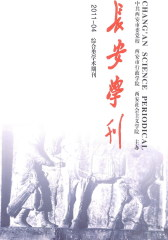 长安学刊 季刊 2011年04期(仅适用PC阅读)