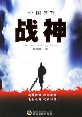 中国历代战神