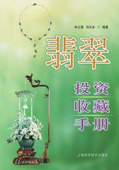 翡翠投资收藏手册