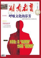 湖南教育·中 月刊 2011年04期(仅适用PC阅读)