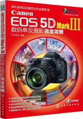 Canon EOS 5D Mark Ⅲ数码单反摄影完全攻略(试读本)(仅适用PC阅读)