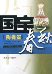 国宝春秋:陶瓷篇(仅适用PC阅读)