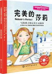 儿童情绪管理与性格培养绘本--完美的莎莉:写给孩子的完美主义故事(试读本)(仅适用PC阅读)