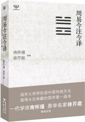 周易今注今译——南怀瑾、徐芹庭等大师平生总结性发言。(试读本)