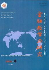 金融教学与研究 双月刊 2011年04期(仅适用PC阅读)