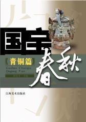 国宝春秋:青铜篇(仅适用PC阅读)
