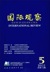 国际观察 双月刊 2011年05期(仅适用PC阅读)