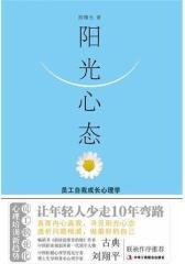 阳光心态:员工自我成长心理学(试读本)