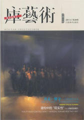库艺术.20(仅适用PC阅读)
