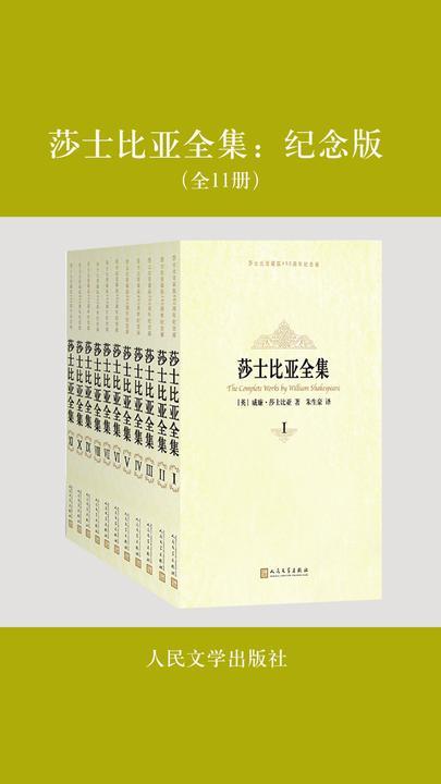 莎士比亚全集:纪念版(全11册)