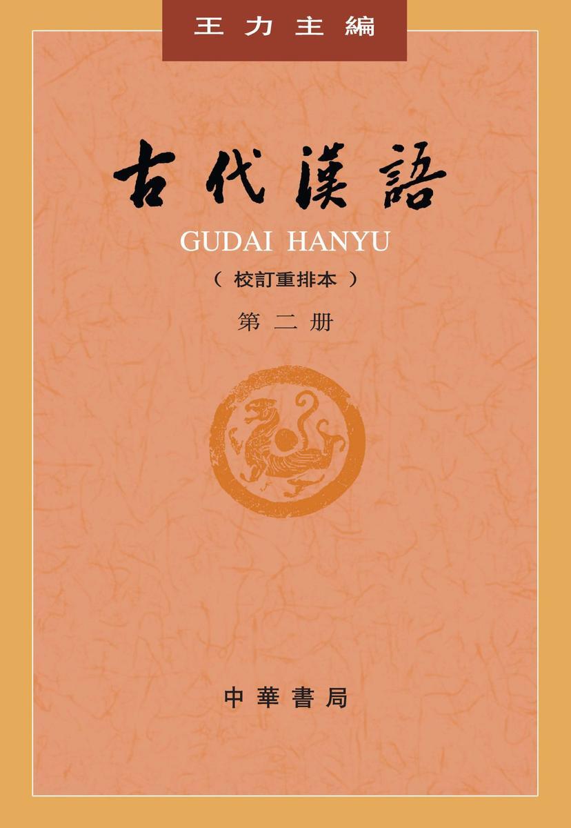 古代汉语(校订重排本) 第2册