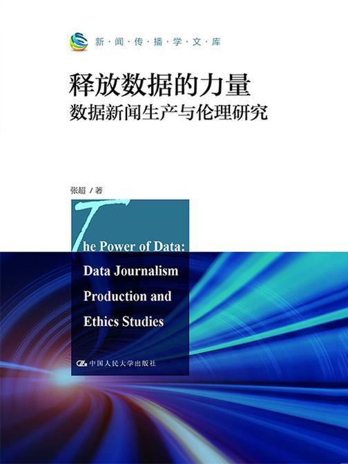 释放数据的力量:数据新闻生产与伦理研究(新闻传播学文库)